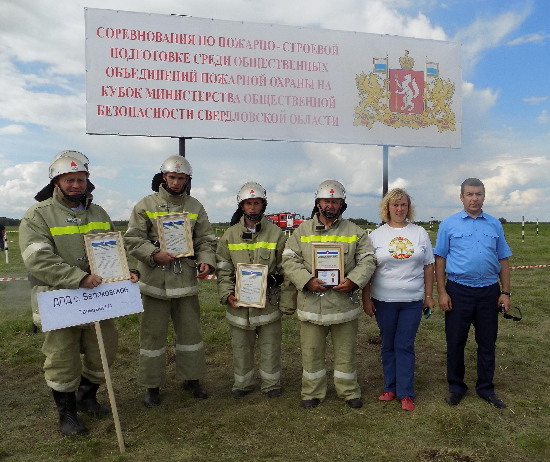 Добровольное пожарное общество конкурс
